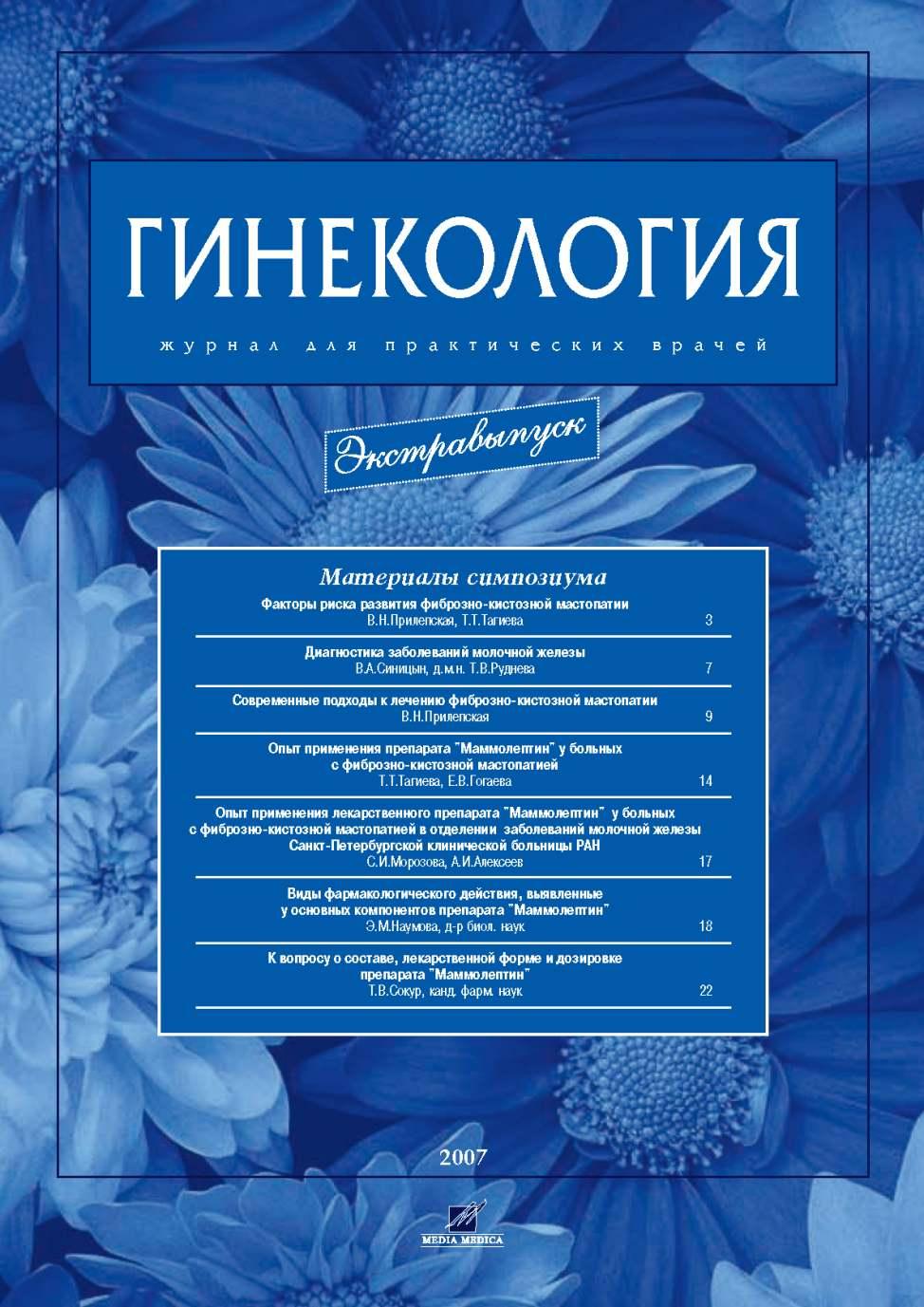 Журнал «Гинекология», экстравыпуск
